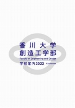 創造工学部案内(2020年度版)