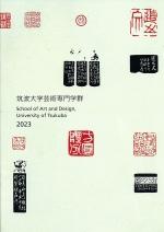 芸術専門学群案内(2019年度版)・「筑波芸術」学生プロデュ−スマガジン