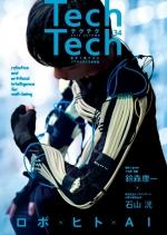 Tech Tech テクテク(広報誌) No.34