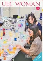 UEC WOMAN No.10(女子生徒向け広報誌)