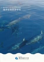 海洋生命科学部海洋生物資源学科案内(2022年度版)