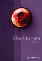 和食文化学科パンフレット(2020年度版)