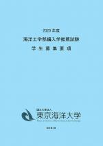 海洋工学部編入学募集要項(推薦)