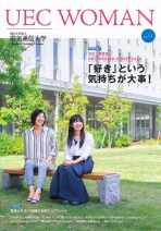 UEC WOMAN No.11(女子生徒向け広報誌)