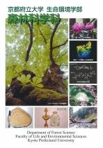 生命環境学部森林科学科パンフレット(2020年度版)