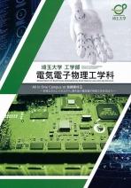 工学部 電気電子物理工学科パンフレット(2020年度版)