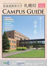 札幌校キャンパスガイド(2021年度版)