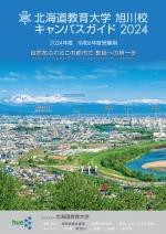 旭川校キャンパスガイド(2021年度版)