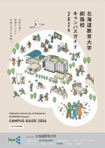 釧路校キャンパスガイド(2021年度版)