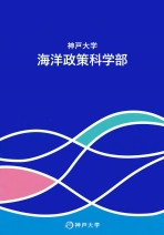 海事科学部案内(2020年度版)
