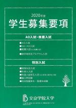 【入試関連資料】AO・推薦・特別入試 ネット出願資料(2020年度版)