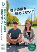 【大学案内資料】大学総合ガイド(2020年度版)