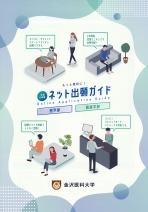 看護学部 大学案内・入試ガイド・ネット出願ガイド・過去問(2022年度版)