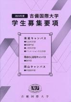 大学案内・ネット出願資料(一般・推薦・センター)(2020年度版)