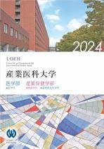 産業保健学部 大学案内資料(2020年度版)
