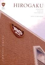 大学案内・一般入学願書(推薦・AO・センター含む)(2019年度版)