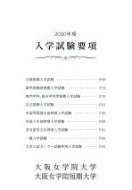 ネット出願資料(推薦・センター)(2020年度版)