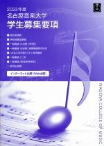 大学案内・一般選抜願書(2021年度版)
