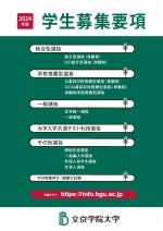 【入試関連資料】一般入試 ネット出願資料・問題集(2020年度版)