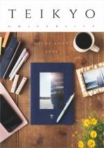 入学試験要項(AO・推薦・一般・センター利用入試共通)(2020年度版)