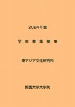 東アジア文化研究科 学生募集要項セット(2020年度春学期入学・秋学期入学)