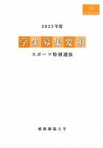 大学案内・スポーツ特別選抜願書(2020年度版)