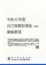 公募制推薦願書(2020年度版)