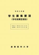 産業保健学部 推薦入試募集要項(願書)(2020年度版)