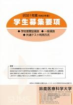 大学案内・学生募集要項(一般・推薦・共通テスト)(2021年度版)