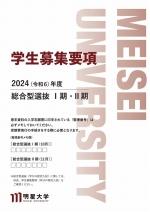【高校3年・既卒向】案内・AO学生募集要項(2020年度版)
