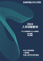 願書資料(修士課程・博士課程)(2020年度版)