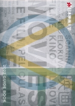 大学案内と募集要項(2020年度版)