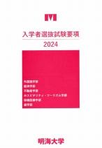 大学案内・出願資料(一般・センター・推薦・AO)(歯学部)(2020年度版)
