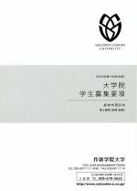 大学院 経営学研究科 募集要項(2020年度版)