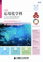 化学・バイオ系の学科案内セット