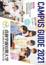 専攻科介護福祉専攻 案内・願書(2020年度版)