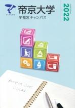 宇都宮キャンパスパンフレット(2022年度版)