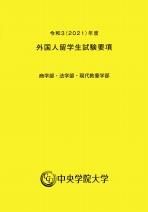 留学生願書(2019年度版)