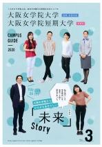 大学案内資料(2020年度版)【Vol.1+2+3】