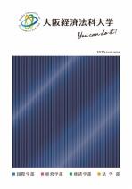 大学案内資料(2年生用)(2020年度版)
