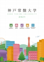 大学案内資料(2020年度版)(高1・2年生用)