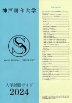 ネット出願資料(一般・推薦・センター)・過去問(2020年度版)