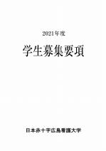 入学願書(センター含む)(2020年度版)