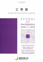 工学部 学部案内資料(2021年度版)