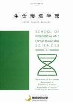 生命環境学部 学部案内資料(2021年度版)