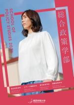総合政策学部 学部案内資料(2021年度版)