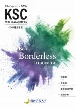 理学部 学部案内資料(2021年度版)
