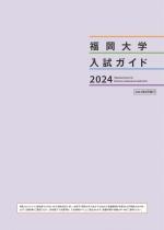 入試ガイド(2022年度版)
