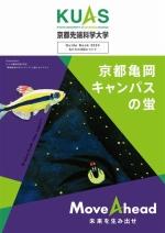 大学案内資料(総合型含む)(2021年度版)
