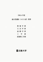工学部 AO入試要項(2019年度)
